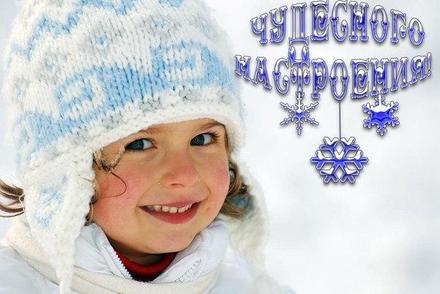 Открытка улыбнись, улыбайся, для Тебя, где твоя улыбка! Девочка в шапке на улице зимой! Зима! Шапка! Девочка! скачать открытку бесплатно | 123ot