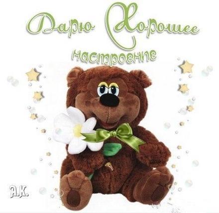 Открытка улыбнись, улыбайся, для Тебя, где твоя улыбка! Коричневый медведь! Мишка, игрушка! скачать открытку бесплатно   123ot
