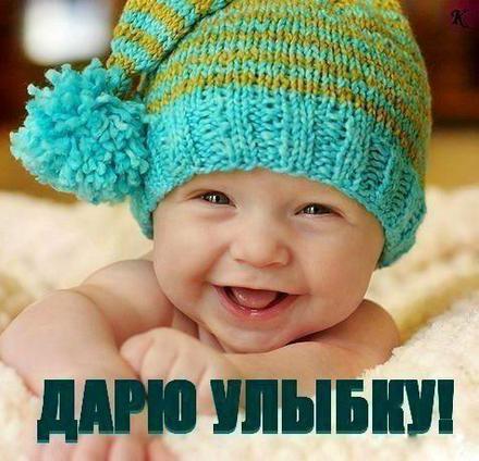 Открытка улыбнись, улыбайся, для Тебя, где твоя улыбка! Открытка с малышом в шапочке! скачать открытку бесплатно | 123ot