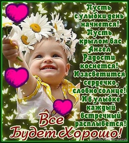 Открытка улыбнись, улыбайся, для Тебя, где твоя улыбка! Малыш в сердечках! Ромашки! скачать открытку бесплатно | 123ot
