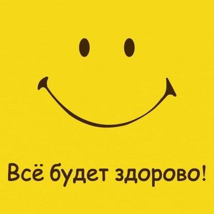 Открытка улыбнись, улыбайся, для Тебя, где твоя улыбка! Большой желтый смайлик! Открытка всё будет здорово! скачать открытку бесплатно | 123ot