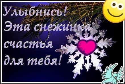 Открытка улыбнись, улыбайся, для Тебя, где твоя улыбка! Снежинка счастья! Зима! Смайлик! Ночь! скачать открытку бесплатно | 123ot