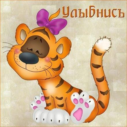 Открытка улыбнись, улыбайся, для Тебя, где твоя улыбка! Тигренок! Тигр! скачать открытку бесплатно | 123ot