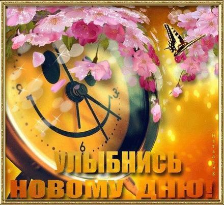 Открытка улыбнись, улыбайся, для Тебя, где твоя улыбка! Часы! Цветы! скачать открытку бесплатно | 123ot