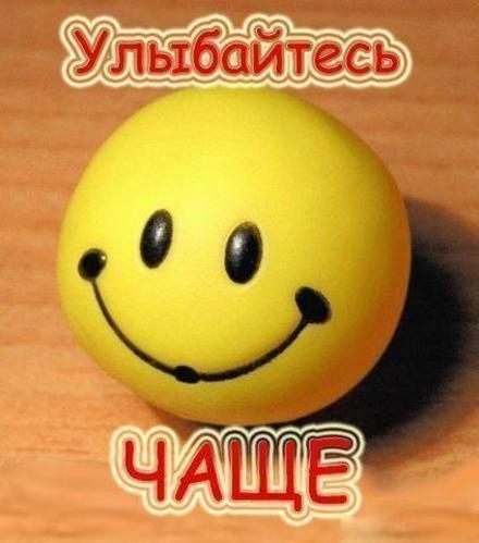 Открытка улыбнись, улыбайся, для Тебя, где твоя улыбка! Мячик в виде смайлика! Желтый смайлик! Открытка со смайликом! скачать открытку бесплатно | 123ot