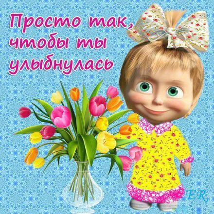 Открытка улыбнись, улыбайся, для Тебя, где твоя улыбка! Маша и медведь. Тюльпаны! Весна! скачать открытку бесплатно | 123ot