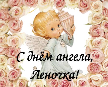 С днём ангела Елены! Скачать открытку, картинку бесплатно! Для Лены! Поздравление онлайн переслать на whatsApp, telegram, viber, vk, facebook! скачать открытку бесплатно | 123ot