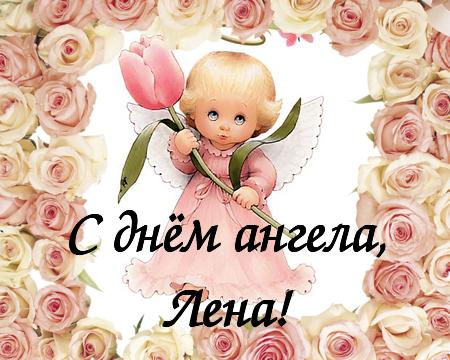 Поздравление с днём ангела Елены! Анимация, гифка, картинка, открытка! Для Лены! Поздравление онлайн скачать, отправить на вацап, вайбер, телеграм! скачать открытку бесплатно   123ot