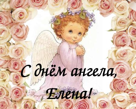 Открытка на день ангела Елены! Красивая картинка! Для Лены! Поздравление онлайн скачать, отправить на вацап, вайбер, телеграм! скачать открытку бесплатно | 123ot