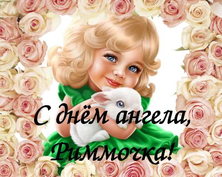 С днём ангела, милая Римма! Скачать открытку, картинку бесплатно! Римме! Чудесное поздравление переслать в вк, одноклассники, ватсап (whatsApp), телеграм (telegram), вайбер (viber), facebook! скачать открытку бесплатно | 123ot
