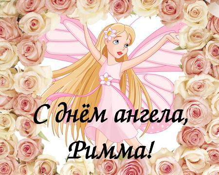 С днём ангела, Римма! Открытка, картинка, анимация, гифка! Римма! Красивое пожелание переслать на вацап, вконтакте, одноклассники, фейсбук! скачать открытку бесплатно   123ot