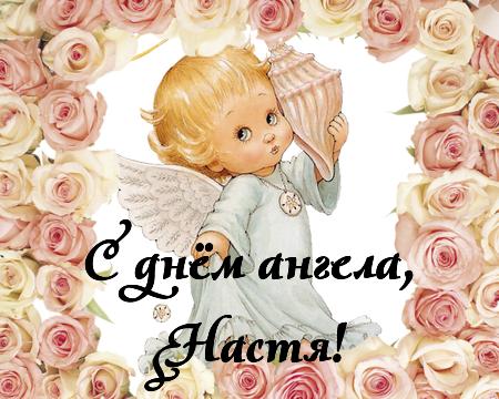 С днём ангела, Анастасия, Настя, Настенька! Открытка, картинка, анимация, гифка! Настюше! Чудесное поздравление скачать, отправить на whatsApp, telegram, viber, vk, facebook! скачать открытку бесплатно | 123ot