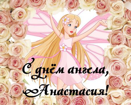 Поздравление с днём ангела, Настя! Анимация, гифка, картинка, открытка! Настя! Красивое пожелание скачать, отправить на вацап, вайбер, телеграм! скачать открытку бесплатно | 123ot