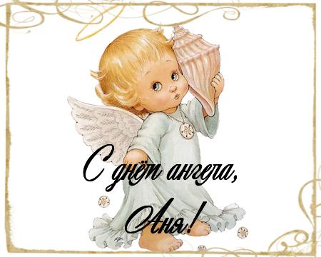 Поздравление с днём ангела, Аня, Анна! Анимация, гифка, картинка, открытка! Для Ани! Поздравление онлайн скачать, отправить на вацап, вайбер, телеграм! скачать открытку бесплатно | 123ot