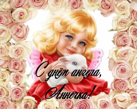 Открытка на день ангела Ане! Красивая картинка! Для Ани! Поздравление онлайн скачать, отправить на whatsApp, telegram, viber, vk, facebook! скачать открытку бесплатно | 123ot