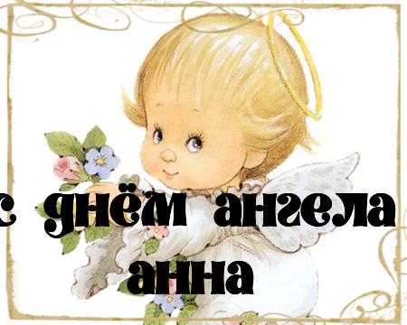 С днём ангела, Анна, Анечка, Анюта! Открытка, картинка, анимация, гифка! Для Ани! Поздравление онлайн переслать на вацап, вайбер, телеграм! скачать открытку бесплатно | 123ot