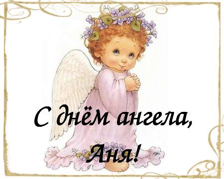 Поздравление с днём ангела, Аня, Анна! Анимация, гифка, картинка, открытка! Для Ани! Поздравление онлайн переслать на вацап, вайбер, телеграм! скачать открытку бесплатно   123ot