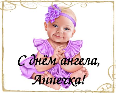 Поздравление с днём ангела, Аня, Анна! Анимация, гифка, картинка, открытка! Анечка, Аня, Анна! Красивое пожелание переслать на вацап, вайбер, телеграм! скачать открытку бесплатно   123ot