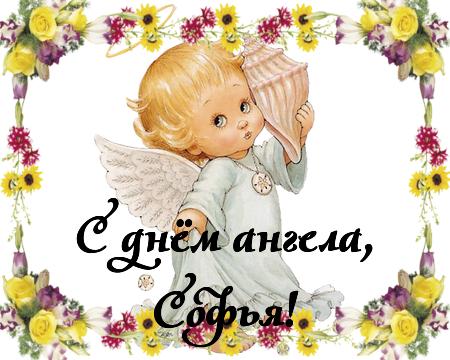 Поздравление с днём ангела Соне, Софье! Анимация, гифка, картинка, открытка! Сонечка, Соня, София! Красивое пожелание переслать на whatsApp, telegram, viber, vk, facebook! скачать открытку бесплатно | 123ot
