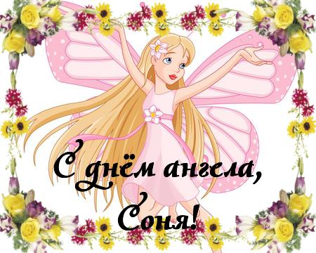 С днём ангела, милая Софья! Скачать открытку, картинку бесплатно! Софе! Чудесное поздравление переслать на вацап, вконтакте, одноклассники, фейсбук! скачать открытку бесплатно | 123ot