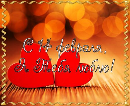 Поздравление с днём святого Валентина! Анимация, гифка, картинка, открытка 14 февраля! Для влюбленных! Поздравление онлайн переслать в вк, одноклассники, ватсап (whatsApp), телеграм (telegram), вайбер (viber), facebook! скачать открытку бесплатно | 123ot
