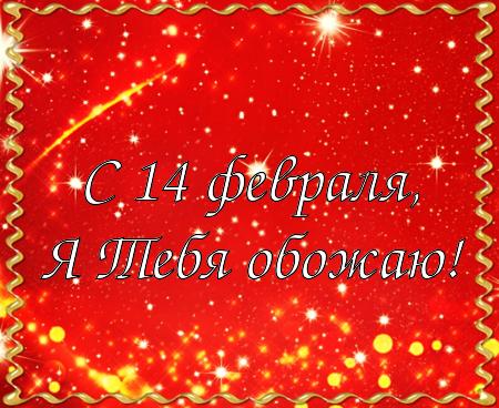 С днём святого Валентина! Скачать открытку, картинку бесплатно! Для влюбленных! Поздравление онлайн скачать, отправить в вк, одноклассники, ватсап (whatsApp), телеграм (telegram), вайбер (viber), facebook! скачать открытку бесплатно | 123ot