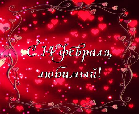 С днём святого Валентина! Скачать открытку, картинку бесплатно! Я Тебя люблю! Чудесное поздравление переслать на вацап, вконтакте, одноклассники, фейсбук! скачать открытку бесплатно | 123ot