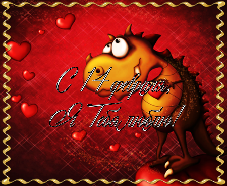 Поздравление с днём святого Валентина! Анимация, гифка, картинка, открытка 14 февраля! Для влюбленных! Поздравление онлайн скачать, отправить на вацап, вайбер, телеграм! скачать открытку бесплатно | 123ot