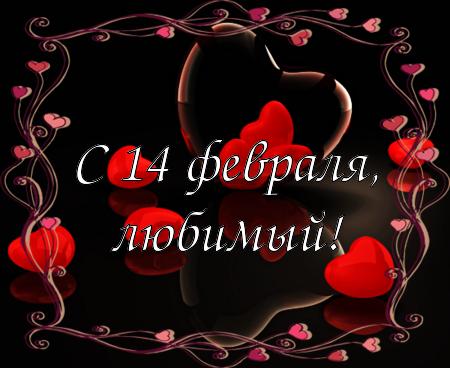 Поздравление с днём святого Валентина! Анимация, гифка, картинка, открытка 14 февраля! Для влюбленных! Поздравление онлайн переслать на вацап, вайбер, телеграм! скачать открытку бесплатно | 123ot