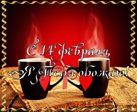 Открытка на день 14 февраля! Красивая картинка на день святого Валентина! С днём влюбленных! Красивое пожелание скачать, отправить на вацап, вайбер, телеграм! скачать открытку бесплатно | 123ot