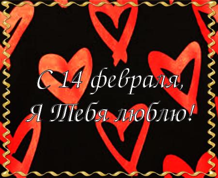 С днём святого Валентина! Скачать открытку, картинку бесплатно! С днём влюбленных! Красивое пожелание скачать, отправить на whatsApp, telegram, viber, vk, facebook! скачать открытку бесплатно | 123ot
