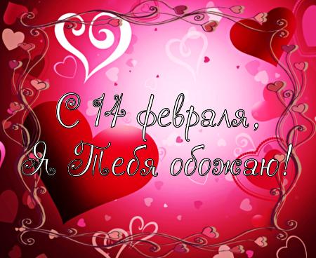 С 14 февраля! Открытка, картинка, анимация, гифка! Для влюбленных! Поздравление онлайн переслать на вацап, вконтакте, одноклассники, фейсбук! скачать открытку бесплатно | 123ot