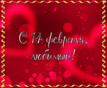 Поздравление с днём святого Валентина! Анимация, гифка, картинка, открытка 14 февраля! С днём влюбленных! Красивое пожелание скачать, отправить в вк, одноклассники, ватсап (whatsApp), телеграм (telegram), вайбер (viber), facebook! скачать открытку бесплатно   123ot