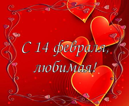 Поздравление с днём святого Валентина! Анимация, гифка, картинка, открытка 14 февраля! Я Тебя люблю! Чудесное поздравление переслать в вк, одноклассники, ватсап (whatsApp), телеграм (telegram), вайбер (viber), facebook! скачать открытку бесплатно | 123ot