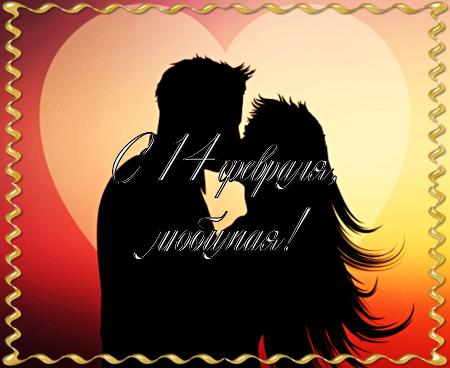 Открытка на день 14 февраля! Красивая картинка на день святого Валентина! Для влюбленных! Поздравление онлайн переслать в вк, одноклассники, ватсап (whatsApp), телеграм (telegram), вайбер (viber), facebook! скачать открытку бесплатно   123ot
