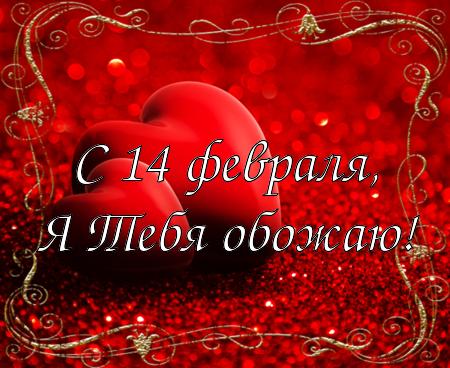С 14 февраля! Открытка, картинка, анимация, гифка! Для влюбленных! Поздравление онлайн переслать на whatsApp, telegram, viber, vk, facebook! скачать открытку бесплатно | 123ot