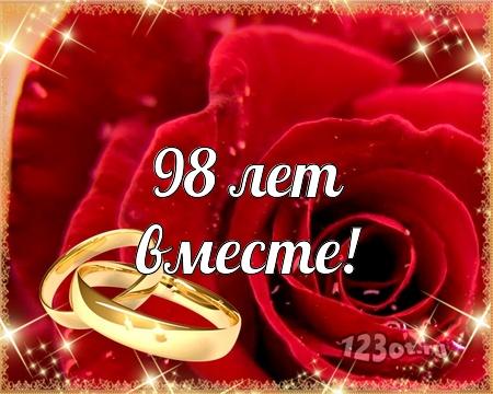 С годовщиной свадьбы 98 лет! Необычайная, божественная, сказочная открытка, картинка! скачать открытку бесплатно | 123ot