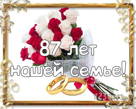 С годовщиной свадьбы 87 лет! Неописуемая, волнующая, божественная открытка, картинка! скачать открытку бесплатно | 123ot