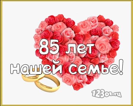 С годовщиной свадьбы 85 лет! Элегантная, заводная, ослепительная открытка, картинка! скачать открытку бесплатно | 123ot