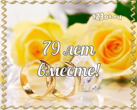 С годовщиной свадьбы 79 лет! Эмоциональная, искренняя, замечательная открытка, картинка! скачать открытку бесплатно | 123ot