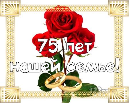 С годовщиной свадьбы 75 лет! Волнующая, обаятельная, элегантная открытка, картинка! скачать открытку бесплатно | 123ot
