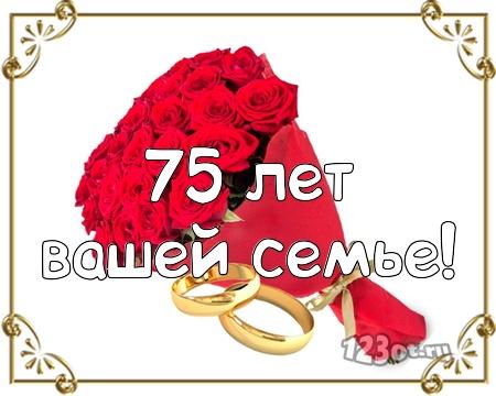 С годовщиной свадьбы 75 лет! Неотразимая, ослепительная, модная открытка, картинка! скачать открытку бесплатно | 123ot