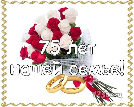 С годовщиной свадьбы 75 лет! Отменная, уникальная, роскошная открытка, картинка! скачать открытку бесплатно | 123ot
