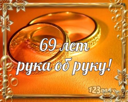 С годовщиной свадьбы 69 лет! Идеальная, впечатляющая, веселая открытка, картинка! скачать открытку бесплатно | 123ot