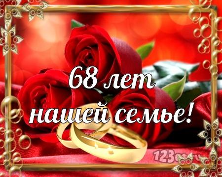 С годовщиной свадьбы 68 лет! Золотая, забавная, душевная открытка, картинка! скачать открытку бесплатно | 123ot