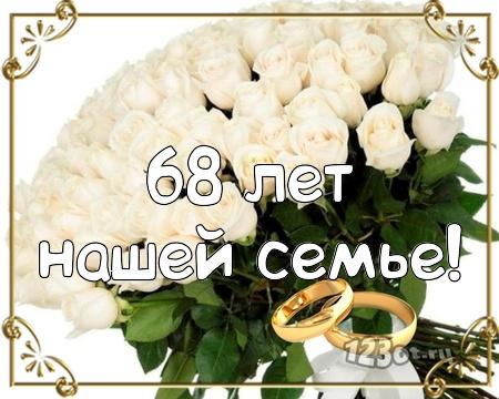 С годовщиной свадьбы 68 лет! Шикарная, трогательная, чудесная открытка, картинка! скачать открытку бесплатно | 123ot