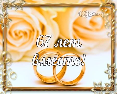 С годовщиной свадьбы 67 лет! Яркая, аккуратная, ритмичная открытка, картинка! скачать открытку бесплатно | 123ot