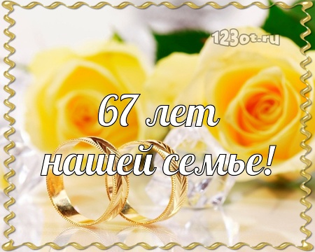 С годовщиной свадьбы 67 лет! Страстная, очаровательная, живописная открытка, картинка! скачать открытку бесплатно | 123ot