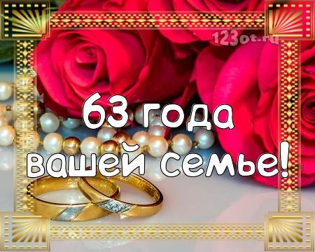 С годовщиной свадьбы 63 года! Знойная, заводная, волнующая открытка, картинка! скачать открытку бесплатно | 123ot