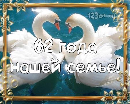 С годовщиной свадьбы 62 года! Царственная, неописуемая, нежная открытка, картинка! скачать открытку бесплатно | 123ot